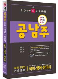 9급 공무원 국어 영어 한국사 최신 3개년 기출문제(2019)(공남주)