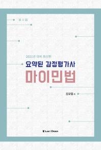 요약된 감정평가사 마이민법(2021)(8판) #
