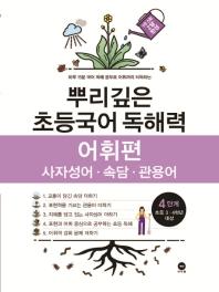뿌리깊은 초등국어 독해력 어휘편 4단계(사자성어 속담 관용어)