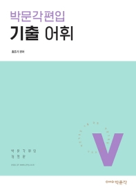 박문각 편입 기출 어휘
