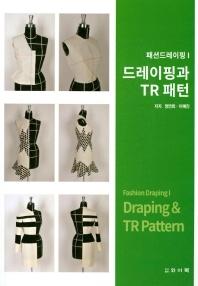 드레이핑과 TR 패턴(패션드레이핑 1)