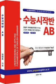 수능시작반AB(2판)(양장본 HardCover)