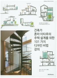 건축가 혼마 이타루의 주택 설계를 위한 101 가지 디자인 비법 강의