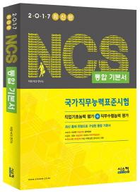 NCS 통합기본서(2017)