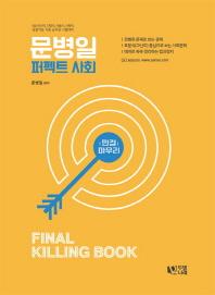 문병일 퍼펙트 사회 Final Killing Book