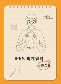 IFRS 회계원리 서브노트(개정판 3판)