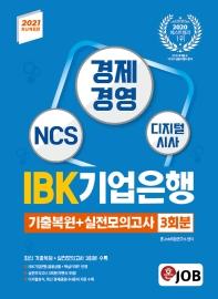 IBK기업은행 기출복원+실전모의고사 3회분(2021)(혼JOB)(개정판)