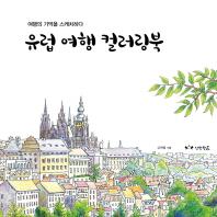 유럽 여행 컬러링북