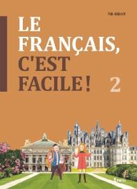 Le Francais, Cest Facile(기초 프랑스어). 2