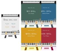 재미있는 피아노 시리즈 세트(전4권)