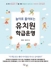 유치원 학급운영(놀이로 풀어보는)