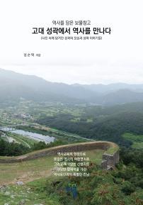 역사를 담은 보물창고, 고대 성곽에서 역사를 만나다