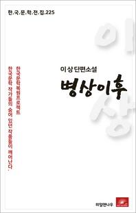 이상 단편소설 병상이후(한국문학전집 225)