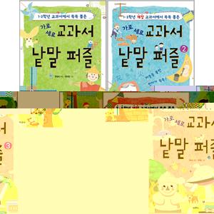 가로 세로 교과서 낱말 퍼즐 1~3권 세트(노트 증정) : 1,2학년/3,4학년 개정 교과서에서 쏙쏙 뽑은