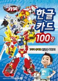 헬로카봇 한글카드 100장