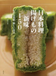 日本料理揚げもの新味150 廣がる發想新しい技法