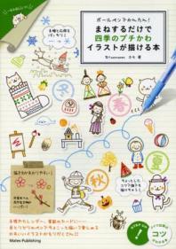 [해외]まねするだけで四季のプチかわイラストが描ける本 ボ-ルペンでかんたん!