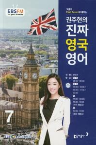 권주현의 진짜 영국 영어(EBS FM Radio)(2020년 7월호)