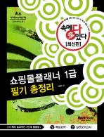 쇼핑몰플래너 1급 필기 총정리(2009)