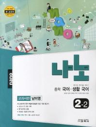 국어 생활국어 중2-2(교과서편 남미영)(2011)(나노)