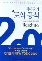 김대균의 토익 공식 2000 Reading