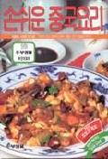 손쉬운 중국요리(바인더요리 16)
