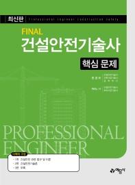 건설안전기술사 핵심 문제(Final)