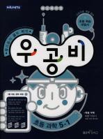과학 초등5-1(2011)