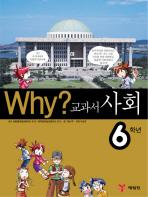 Why 교과서 사회 6학년