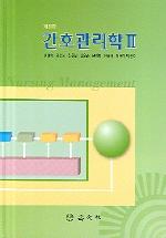 간호관리학 2(개정판)
