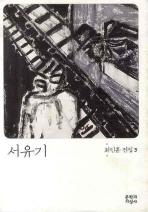 서유기(3판)(최인훈 전집 3)