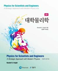 대학물리학 세트(4판)(전2권)