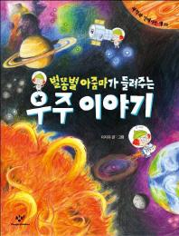 별똥별 아줌마가 들려주는 우주 이야기(과학과 친해지는 책 10)