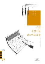 소금 공장신문 질소비료 공장 외(20세기 한국소설 7)(20세기 한국소설 7)