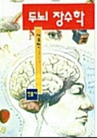 두뇌 장수학