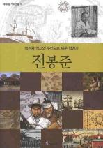전봉준(아이세움 역사 인물 19)