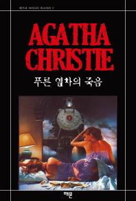 푸른열차의 죽음(AGATHA CHRISTIE 17)