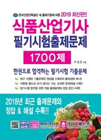 식품산업기사 필기시험출제문제 1700제(2019)