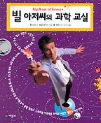 빌 아저씨의 과학 교실(사이언스 일공일삼 13)
