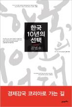한국 10년의 선택