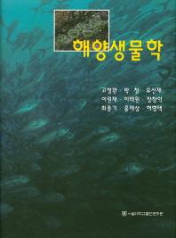 해양생물학(양장본 HardCover)