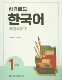 사랑해요 한국어. 1(WB)(중국어)