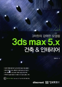 3DS MAX 5.X 건축 & 인테리어(CD-ROM 1장 포함)