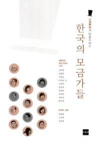 한국의 모금가들(스크루지의 마음도 여는)
