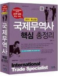 국제무역사 핵심 총정리(최신판)(2011)