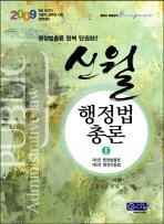 신월 행정법총론(9급)(2009)(전3권)