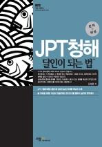 JPT청해 달인이 되는 법(MP3CD1장포함)(달인이 되는 법 시리즈)