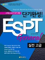 ESPT GENERAL(실전고급)(단기완성) --- CD미개봉