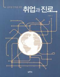 취업과 진로(글로벌 인재를 위한)(2판)