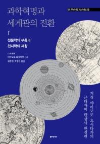 과학혁명과 세계관의 전환. 1: 천문학의 부흥과 천지학의 제창